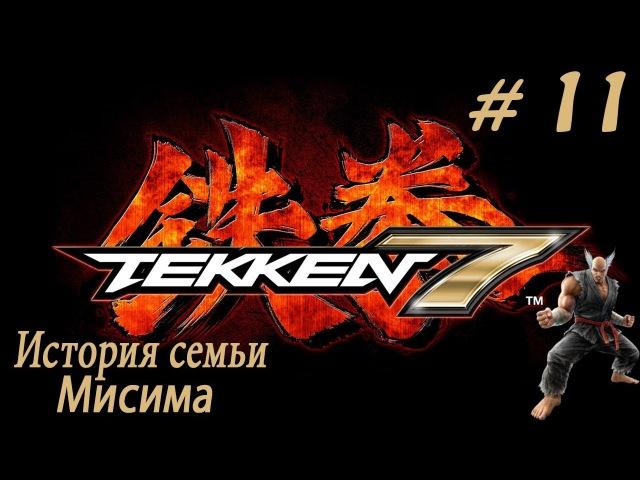 Tekken 7 Прохождение Без комментариев Глава 11 Небесный суд