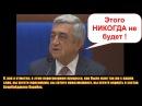 Президент Армении успокоил Самеда Сеидова в ПАСЕ Карабах НИКОГДА не будет в составе Азербайджана