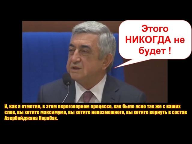 Президент Армении успокоил Самеда Сеидова в ПАСЕ: Карабах НИКОГДА не будет в составе Азербайджана.