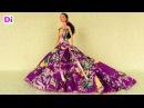 Летнее платье со шлейфом для куклы Барби. How to make dress for Barbie dolls