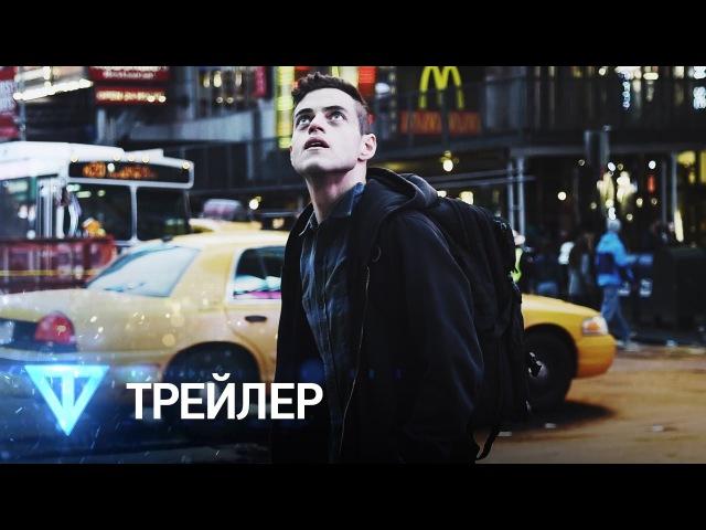 Мистер Робот / Mr. Robot – Русский трейлер (1 сезон)