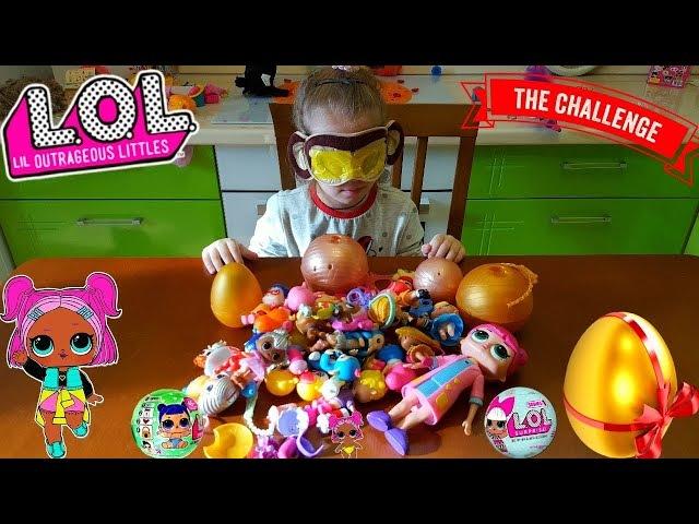 ЛОЛ ЧЕЛЛЕНДЖ Оригинал VS Китайская Подделка! ИГРА ВСЛЕПУЮ! LOL CHALLENGE Куклы LOL Dolls Surprise