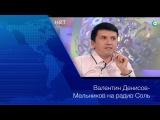 Психолог-сексолог Валентин Денисов-Мельников. Интервью на радио СОЛЬ. Причины вечеринок подростков на впискках. Что ткое вписка.