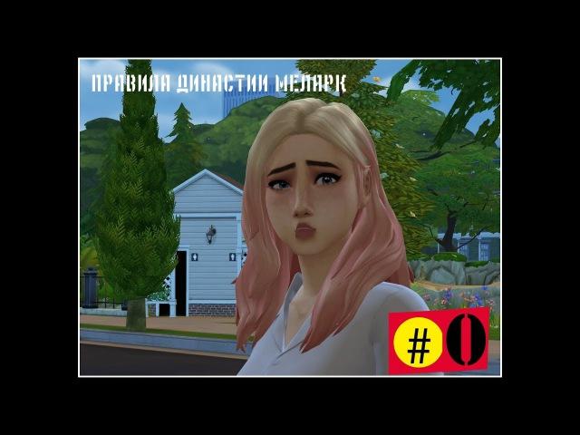 The Sims 4 ♥ Династия Меларк ♥ 0 серия ♥ Правила ♥