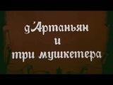 Д'Артаньян и три мушкетера (1978) Золотая коллекция