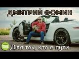 ДМИТРИЙ ФОМИН - Для тех, кто в пути. Премьера! Слушайте на Дорожном Радио.