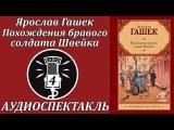 Ярослав Гашек - Похождения бравого солдата Швейка. Часть 4