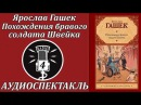 Ярослав Гашек - Похождения бравого солдата Швейка. Часть 4 Продолжение торжеств ...