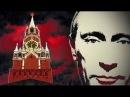 ЭКСКЛЮЗИВ Страну возглавит Шойгу У Кремля изъяли Куклу Путина