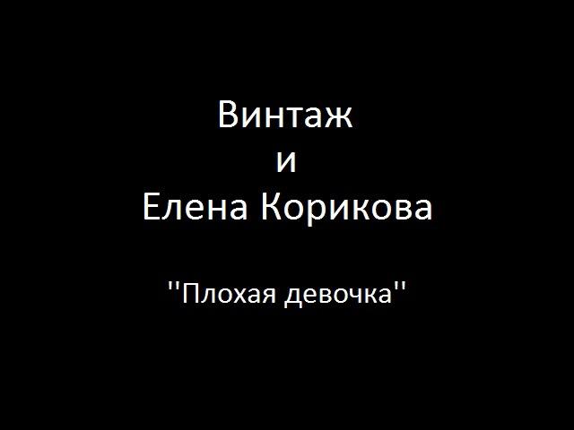 Винтаж и Елена Корикова - Плохая девочка (Lyrics English Translation)