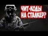 3 способа стать царём Сталкера)))
