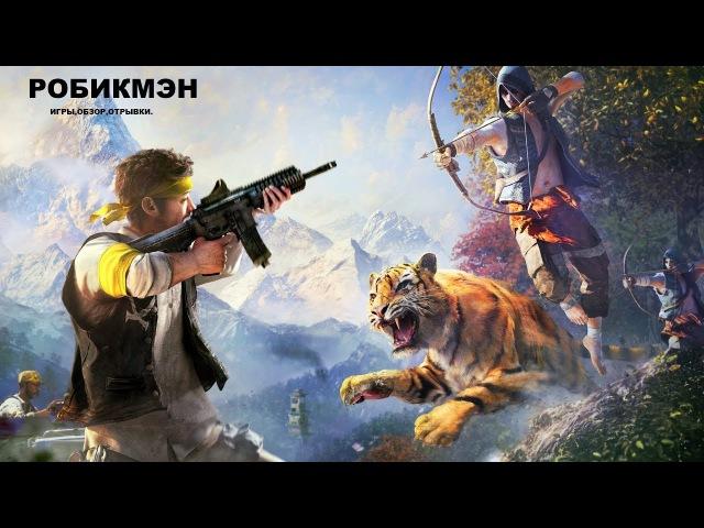 Far Cry4 от РОБИКМЭН
