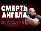 ШИКАРНО! БРАВО! Премьера 2018 [ СМЕРТЬ АНГЕЛА ] Русские детективы 2018 новинки, фильмы 2018 HD