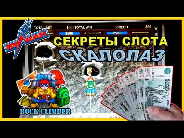 Как обыграть Казино Вулкан в игровой слот Скалолаз (Rock Climber). Стратегии Игровых автоматов.