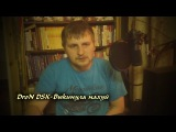 DroN DSK-Выкинула нахуй