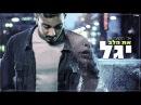 יגל – אל תסגרי לי את הלב | Yagel – Al Tisgeri Li Et Halev