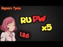 Обзор. RUPW. x5 рейты на 1.3.6 версии
