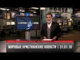 Мировые христианские новости от 31.01.18