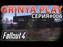 Fallout 4★Фоллаут 4►серия 006★Прогулка к рейдерам★Выживание Прохождение Обзор Letsplay