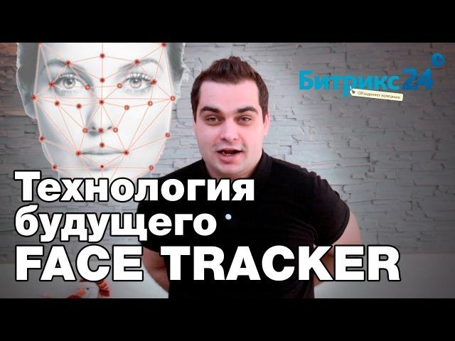 Новая технология - просто ЖЕСТЬ! Face tracker от Bitrix24
