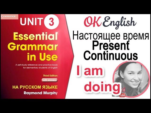 Unit 3 I am doing - Present continuous (настоящее продолженное время) | Английский для начинающих