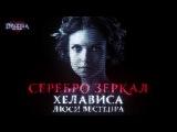 Хелависа  Серебро зеркал (OST Дракула. История вечной любви)