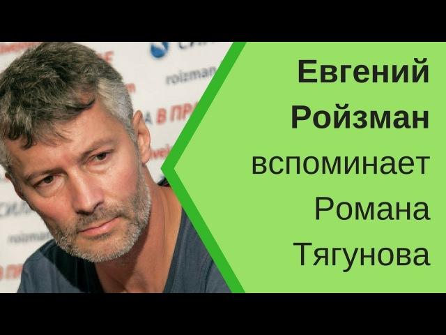 Евгений Ройзман вспоминает Романа Тягунова