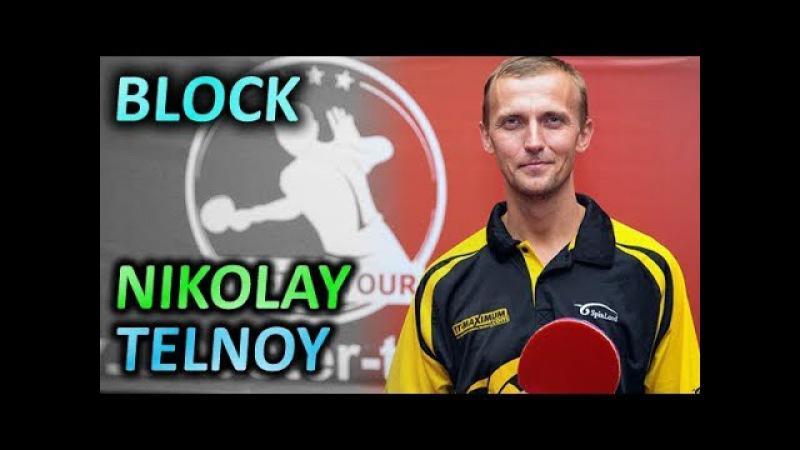 Block of Telnoy Nikolay - Николай Тельной, техника блока