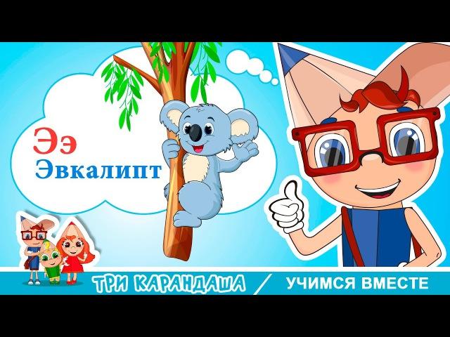 Азбука для малышей Буква Ш-Я Учим буквы вместе. Развивающие мультики для детей