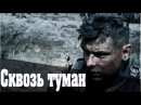 Сквозь Туман 2017.Смотреть на русском в HD качестве.