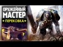 Цепной Меч из Warhammer 40 000 Man At Arms Reforged на русском