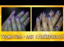 Дизайн ногтей с термо гель-лаками с AliExpress Стемпинг. Nail designs with thermo gel