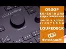 Loupedeck консоль для редактирования фото в Adobe Lightroom обзор от Фотосклад ру