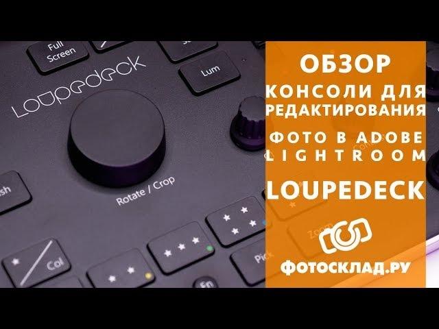 Loupedeck консоль для редактирования фото в Adobe Lightroom обзор от Фотосклад.ру » Freewka.com - Смотреть онлайн в хорощем качестве
