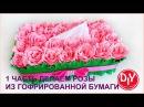 🌺🌺🌺1 ЧАСТЬ Салфетница Розы из гофрированной бумаги для украшения/DIY/Мастер класс