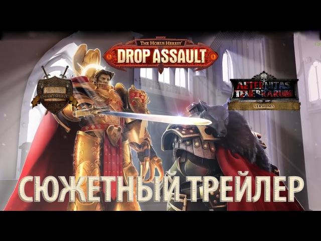 The Horus Heresy: Drop Assault - Сюжетный трейлер (русская озвучка) No ads. Warhammer 40000