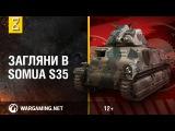 Загляни в SOMUA S35. В командирской рубке. Часть 2 World of Tanks