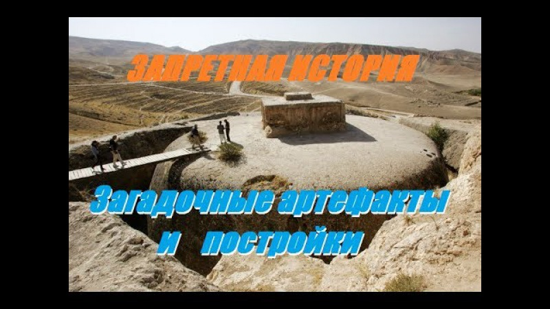 Запретная история 1 ч. Загадочные артефакты и постройки исчезнувших цивилизаций