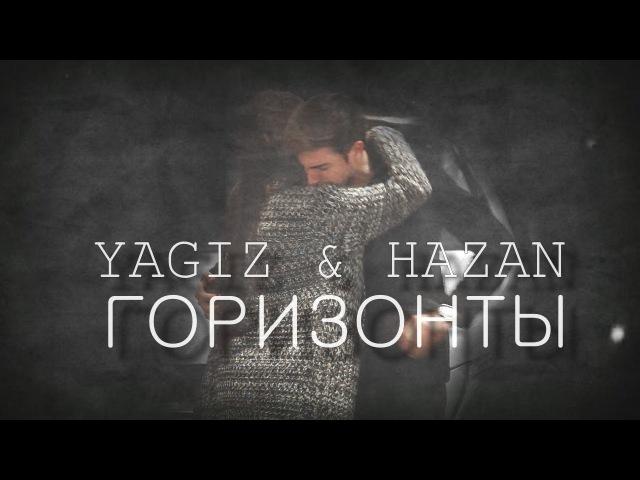 Yagiz Hazan [горизонты] 19 ep