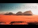 Марс на Земле Пустыня Вади Рам Место где снимали Марсианина и другие фильмы