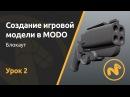 Мини курс Создание игровой модели в MODO Урок 2 Блокаут