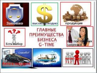 Школа ВОПРОСЫ И ОТВЕТЫ G -TIME Татьяна Андронова 20.06.2017