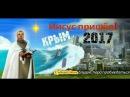 2017 Крым. Иисус, Мессия, Царь уже тут!