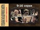 Судьбы загадочное завтра 9,10,11,12,13,14,15,16 серия Драма, Криминал, Семейный