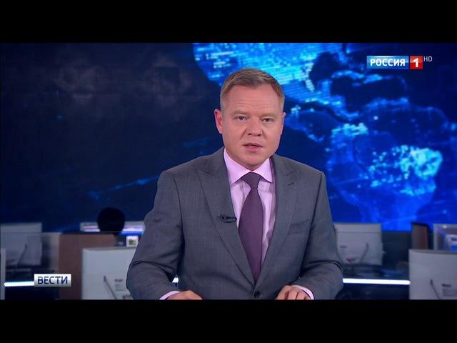 Вести. Эфир от 04.08.2017 (17:00)