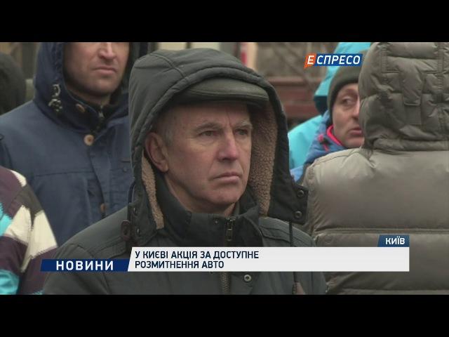 У Києві акція за доступне розмитнення авто