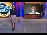 Ямал ТВ - телепередача про мошенников