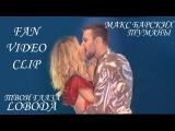 LOBODA и Макс Барских - Твои глазаТуманы (клип)