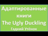 English books The Ugly Duckling