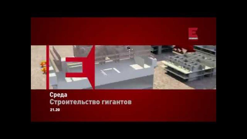 Viasat Explore HD (кнопка 403) Строительство гигантов